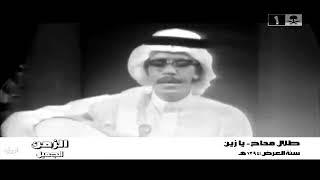 طلال مداح يازين ياطول الليالي والأيام .. جودة عالية تحميل MP3