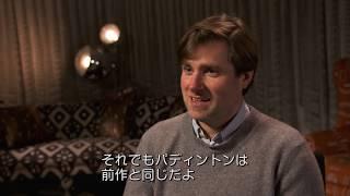 ポール・キング監督が語る『パディントン2』