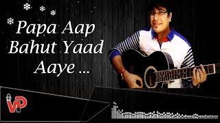 """""""Papa Aap Bahot Yaad Aayein"""" 