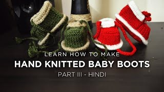 Hand Knit Baby Boots - Part 3  #How To Knit #Baby Shoes #Hindi - In Hindi