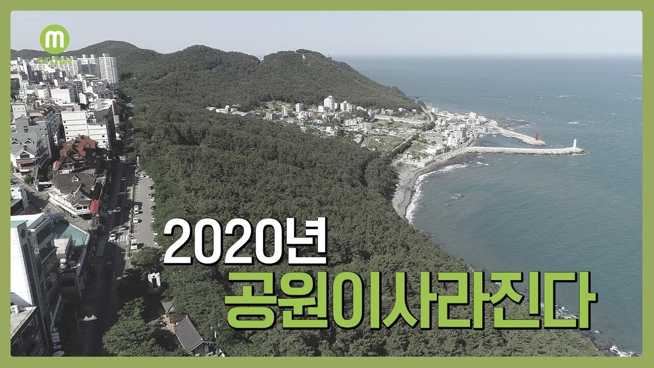 2020년 공원이 사라진다 다시보기