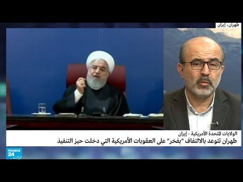 """طهران تتوعد بالالتفاف """"بفخر"""" على العقوبات الأمريكية"""