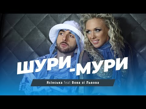 Людмила Ясінська feat Вова зі Львова - Шури-мури