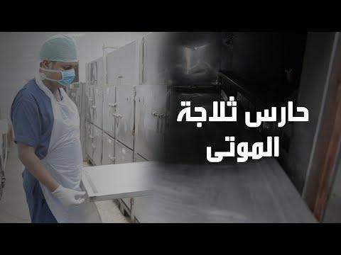 حارس ثلاجة الموتى.. آخر مشاهد الراحلين