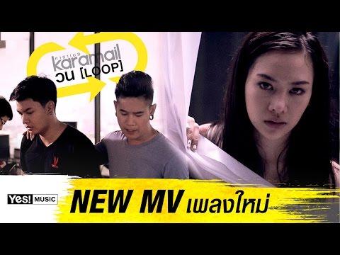 วน (Loop) : Karamail Yes! Music | Official MV