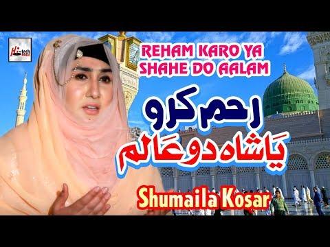 HEART TOUCHING NAAT - REHAM KARO YA SHAHE DO AALAM - SHUMAILA KOSAR - HI-TECH ISLAMIC NAAT