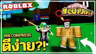 แจกโค ด Villain Base Boku No Roblox Remastered Th Clip