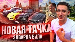 НОВАЯ ТАЧКА ЭДВАРДА БИЛА / ПЕРВАЯ ВСТРЕЧА С ДАВИДЫЧЕМ !