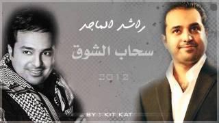 راشد الماجد - سحاب الشوق 2012 تحميل MP3