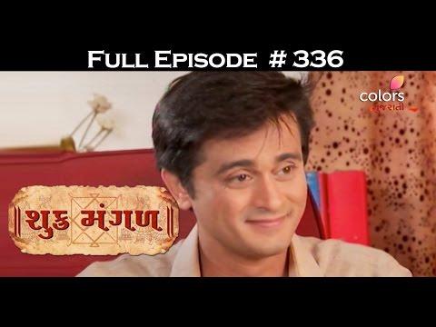 Shukra Mangal - 29th April 2017 - શુક્ર મંગલ - Full Episode