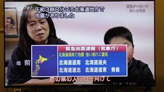 北海道地震緊急地震速報の瞬間@2018年9月6日3:08