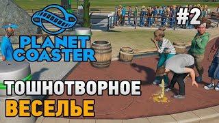 Planet Coaster #2 Тошнотворное веселье