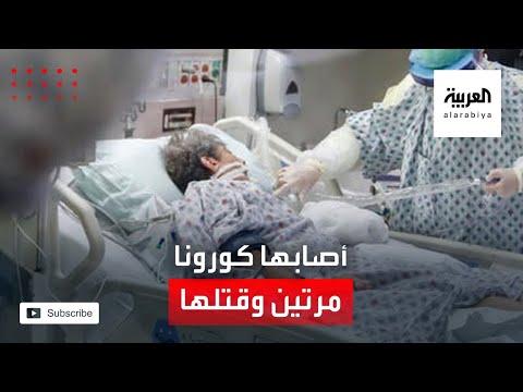 العرب اليوم - شاهد: وفاة أول مريضة أصيبت بفيروس