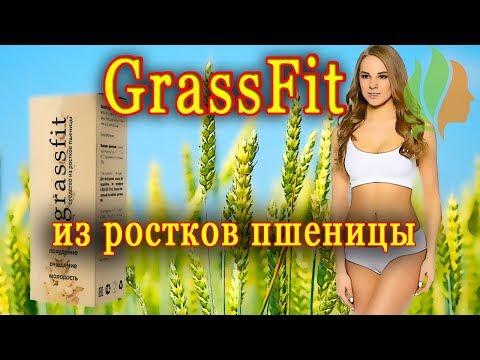 youtube GrassFit (ГрассФит) - средство для похудения из ростков пшеницы
