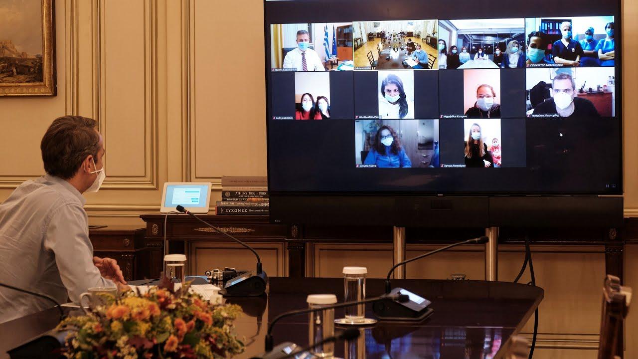 Tηλεδιάσκεψη του Πρωθυπουργού Κ. Μητσοτάκη με εθελόντριες νοσηλεύτριες που μετέβησαν στη Θεσσαλονίκη