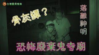 恐怖廢棄鬼寺廟 4K-台灣靈異檔案
