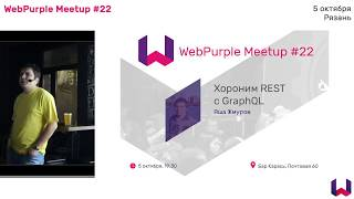 "WebPurple meetup #22 ""Хороним REST с GraphQL"" by Яша Жмуров"