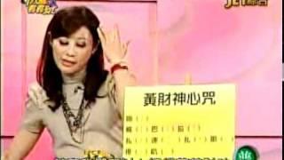吳美玲招財密法-金飯碗DIY開運秘方
