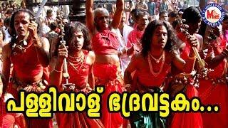 പള്ളിവാള് ഭദ്രവട്ടകം   Pallivalu Bhadravattakam   Superhit Malayalam Nadanpattu Video Song
