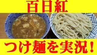実況百日紅さるすべりのつけ麺