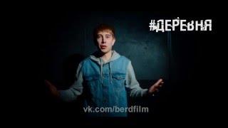 """Снимаем фильм """"#Деревня"""" в Бердске!"""