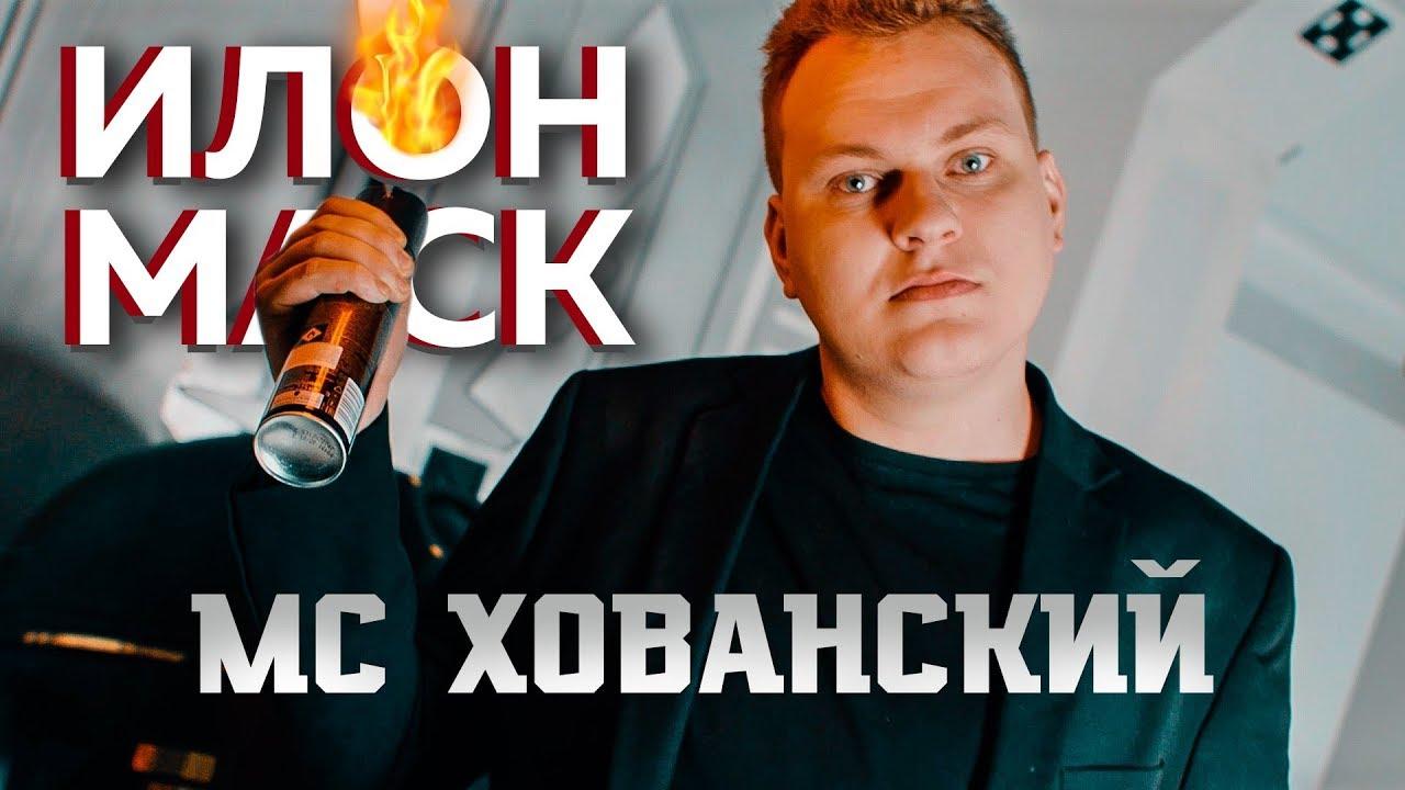 МС Хованский — Илон Маск