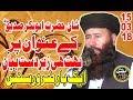 new latest very good speach by Molana Qari Muhammad Khalid Mujahid sb 15+3+2018