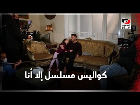 كواليس تصوير الحلقة الأولي من حكاية «أول السطر» من مسلسل «إلا أنا»