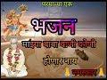 Parmatma ek bhajan