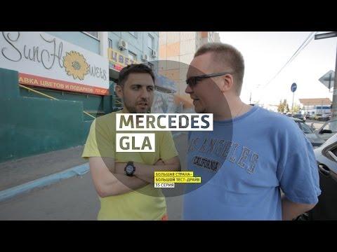 mercedes-benz cla видео