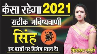 Singh Rashifal 2021 ll सिंह राशिफल ll संपूर्ण वार्षिक राशिफल 2021 - Download this Video in MP3, M4A, WEBM, MP4, 3GP