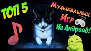 Топ 5 Музыкальных Игр На Андроид