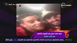 "time out - لايف سعد سمير مع أجاي وهو بيغني ""يا صياد"" لمحمود الليثي"