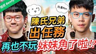 【班尼Benny】The mission of Chen's brother! Bro, stop playing female characters!