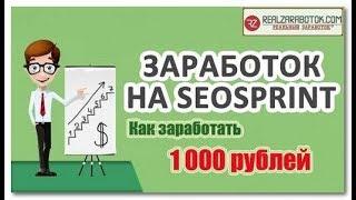 Seosprint как легко заработать 1000 рублей без вложений на буксе в день легкий способ