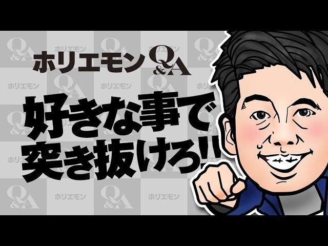 ホリエモンチャンネル 「ホリエモンのQ&A vol.192〜好きな事で突き抜けろ!!〜」