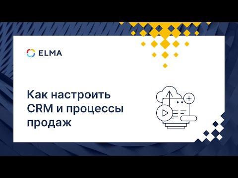 Видеообзор ELMA365