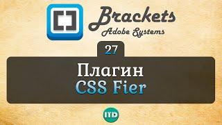 CssFier Brackets плагин для создания CSS стилей, Видео курс по работе с редактором Brackets, Урок 27