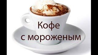 Кофе с мороженым. Рецепт
