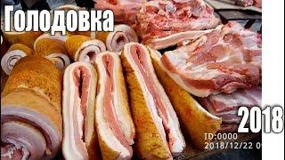 Стоимость продуктов в Украине.