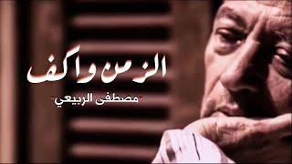 مصطفى الربيعي - الزمن واكف | 2019 تحميل MP3