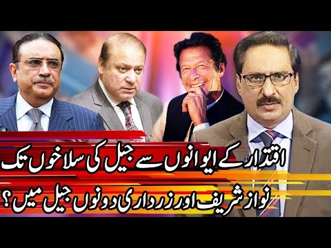 Kal Tak With Javed Chaudhary | 20 December 2018 | Express News