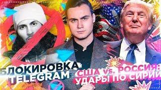 БЛОКИРОВКА TELEGRAM: ПОЧЕМУ ТАК ТУПО? / США vs. РОССИЯ: КАКОВЫ ПОСЛЕДСТВИЯ?