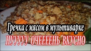 Гречка с мясом в мультиварке. Нуууу очеееень вкусно. Простой пошаговый рецепт.