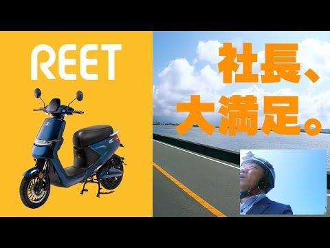 【電動バイク】社長が実際にREETに乗ってガチレビュー!