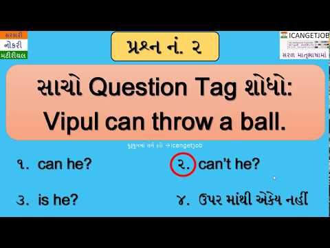 Question Tag Part 01 in Gujarati    English Grammar   GPSC    Other