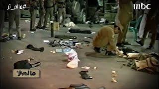 مازيكا شاهد تفاصيل قتل زعيم تنظيم القاعدة في السعودية.. تحميل MP3