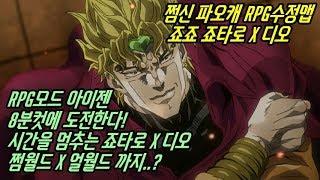 [쩜신]파오캐 RPG수정맵 죠타로 X 디오 DIO