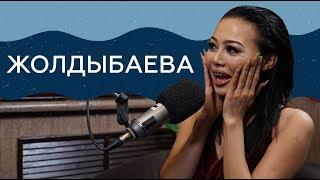 """""""Если честно..."""" - Алтынай Жолдыбаева"""