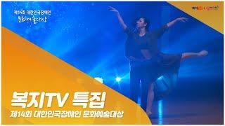 제14회 대한민국장애인 문화예술대상(뉴스 특집)내용